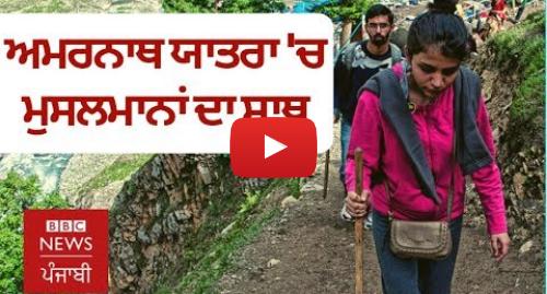 Youtube post by BBC News Punjabi: ਅਮਰਨਾਥ ਯਾਤਰਾ  ਮੁਸਲਮਾਨਾਂ ਦੇ ਮੋਢਿਆਂ 'ਤੇ ਤੀਰਥ ਜਾਂਦੇ ਹਿੰਦੂ I BBC NEWS PUNJABI