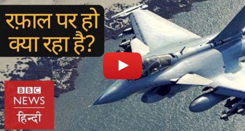 यूट्यूब पोस्ट BBC News Hindi: Rafale deal controversy   Decoding Rahul Gandhi and Arun Jaitley's speech in Lok Sabha  (BBC Hindi)