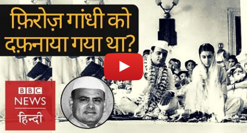 यूट्यूब पोस्ट BBC News Hindi: Feroze Gandhi  What happened when he died and how was his last rites? (BBC Hindi)