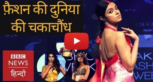 यूट्यूब पोस्ट BBC News Hindi: Lakme Fashion Week   Models, Bollywood and Celebrities (BBC Hindi)