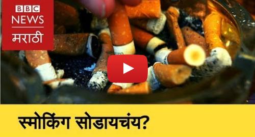 Youtube post by BBC News Marathi: Want to quit Smoking? | धुम्रपान सोडायचं आहे? हा व्हीडिओ बघा(BBC News Marathi)