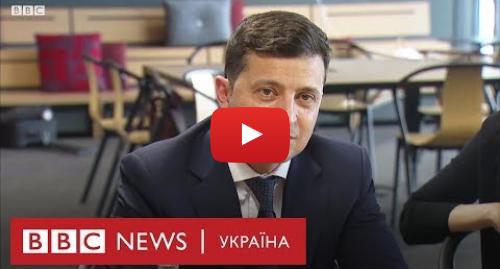 """Youtube допис, автор: BBC News Україна: Як президенти України роздавали """"компліменти"""" жінкам"""