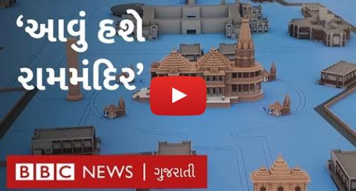 Youtube post by BBC News Gujarati: Ayodhya Verdict   રામમંદિરની ડિઝાઇન તૈયાર કરનાર ગુજરાતી આર્કિટેક્ટ