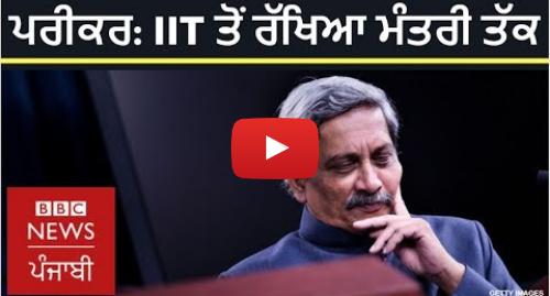 Youtube post by BBC News Punjabi: ਮਨੋਹਰ ਪਰੀਕਰ  IIT ਇੰਜੀਨੀਅਰ ਜੋ ਪਹੁੰਚਿਆ ਸਿਆਸਤ ਦੇ ਸਿਖਰਾਂ ਤੱਕ