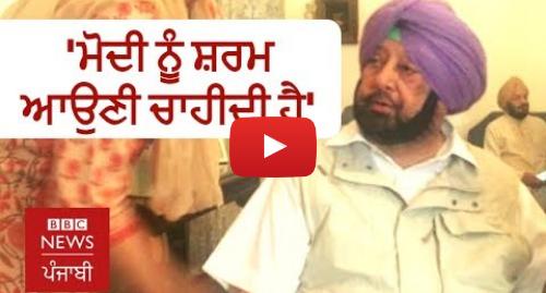 Youtube post by BBC News Punjabi: Elections 2019  'ਮੋਦੀ ਜਿਵੇਂ ਬਦਤਮੀਜ਼ੀ ਨਾਲ ਬੋਲੇ ਉਨ੍ਹਾਂ ਨੂੰ ਸ਼ਰਮ ਆਉਣੀ ਚਾਹੀਦੀ' I BBC PUNJABI