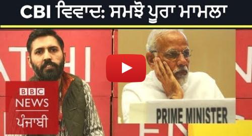 Youtube post by BBC News Punjabi: CBI versus CBI  Why is the top agency at war within? I BBC NEWS PUNJABI