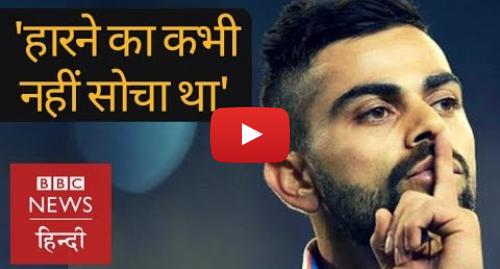 यूट्यूब पोस्ट BBC News Hindi: Adelaide Test  Virat Kohli never thought of losing first India Australia Test match (BBC Hindi)