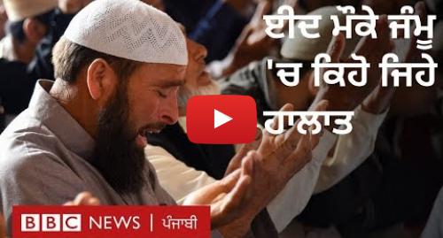 Youtube post by BBC News Punjabi: ਈਦ ਦੀ ਨਮਾਜ਼ ਤੋਂ ਬਾਅਦ ਜੰਮੂ 'ਚ ਕਿਹੋ ਜਿਹਾ ਮਾਹੌਲ  | BBC NEWS PUNJABI