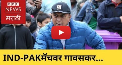 Youtube post by BBC News Marathi: Ind Pak World Cup 2019  Sunil Gavaskar predicts | भारत पाकिस्तान वर्ल्ड कप मॅचवर सुनील गावस्कर