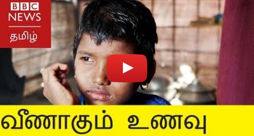 யூடியூப் இவரது பதிவு BBC News Tamil: வீணாகும் உணவையும், பசியால் போராடுபவர்களையும் இணைக்கும் செயலி