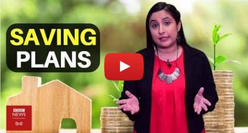 यूट्यूब पोस्ट BBC News Hindi: How Can You Get More Return In Saving Money? (BBC Hindi)