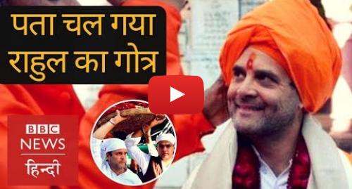 यूट्यूब पोस्ट BBC News Hindi: Rahul Gandhi's gotra controversy  Nehru Gandhi family priest tells the 'truth' (BBC Hindi)