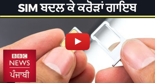 Youtube post by BBC News Punjabi: SIM swapping fraud  How to stay safe from online bank account heist I BBC NEWS PUNJABI