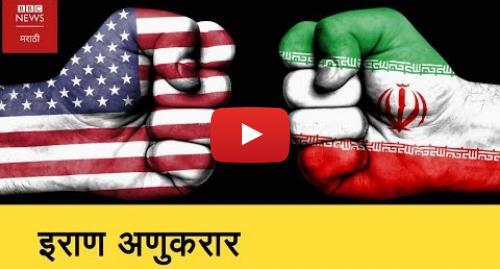 Youtube post by BBC News Marathi: IRAN US NUCLEAR DEAL  IMPACT ON INDIA (BBC NEWS MARATHI)