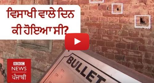 Youtube post by BBC News Punjabi: ਜਲ੍ਹਿਆਂਵਾਲਾ ਬਾਗ 'ਚ 13 ਅਪ੍ਰੈਲ 1919 ਨੂੰ ਕੀ ਹੋਇਆ ਸੀ? I BBC News Punjabi