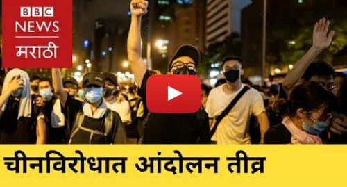 Youtube post by BBC News Marathi: Marathi news  BBC Vishwa 10/06/2019 । Protest in Hong Kong against China । मराठी बातम्या  बीबी