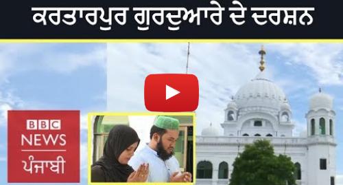Youtube post by BBC News Punjabi: Inside Kartarpur Sahib Gurudwara Sahib Complex   BBC NEWS PUNJABI