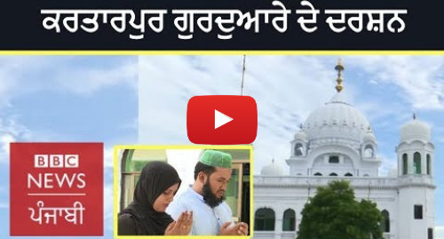 Youtube post by BBC News Punjabi: Inside Kartarpur Gurudwara Sahib Complex | BBC NEWS PUNJABI