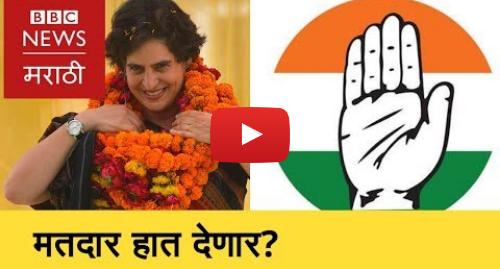 Youtube post by BBC News Marathi: Congress Faces Uttar Pradesh Test । काँग्रेसचं उत्तर प्रदेशात काय होणार? (BBC News Marathi)