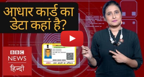 यूट्यूब पोस्ट BBC News Hindi: How Safe is Your Aadhaar Data and where is it stored? (BBC Hindi)