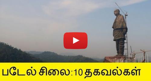யூடியூப் இவரது பதிவு BBC News Tamil: 'Statue of unity' பட்டேல் ராட்சத சிலை  10 முக்கிய அம்சங்கள்