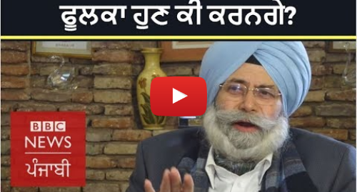 Youtube post by BBC News Punjabi: HS Phoolka interview on AAP, SGPC and his plans for 'Anna Hazare-style' movement I BBC NEWS PUNJABI