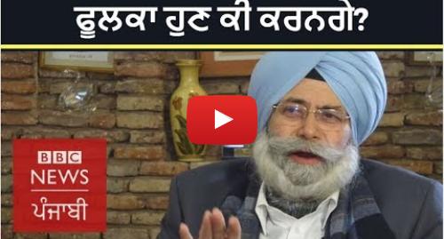 Youtube post by BBC News Punjabi: HS Phoolka on AAP,  SGPC and Khalistan I BBC NEWS PUNJABI