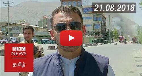 யூடியூப் இவரது பதிவு BBC News Tamil: Kabul's diplomatic area targeted by mortars | BBC Tamil Latest News | பிபிசி தமிழ் செய்தியறிக்கை |