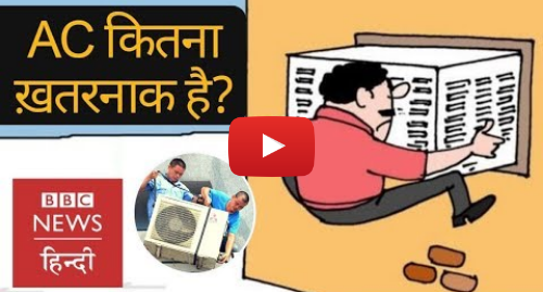यूट्यूब पोस्ट BBC News Hindi: Is Air Conditioner harmful for our health? (BBC Hindi)