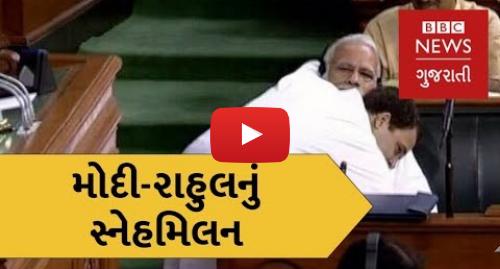 Youtube post by BBC News Gujarati: When Rahul Gandhi hugged  Narendra Modi in the Parliament (BBC News Gujarati)