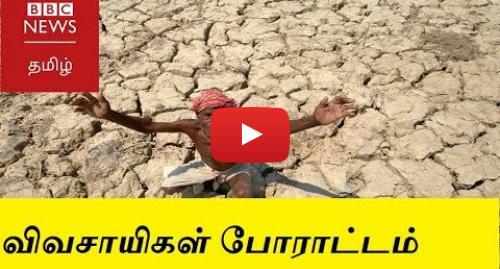 யூடியூப் இவரது பதிவு BBC News Tamil: டெல்லியில் குமுறிய தமிழக விவசாயிகள்
