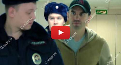 Youtube пост, автор: Следственный комитет Российской Федерации: Экс-министр Открытого правительства Михаил Абызов  в здании СК России