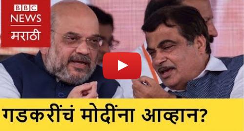 Youtube post by BBC News Marathi: Nitin Gadkari challenging Modi-Shah? नितीन गडकरी मोदी-शहांना आव्हान देताहेत?