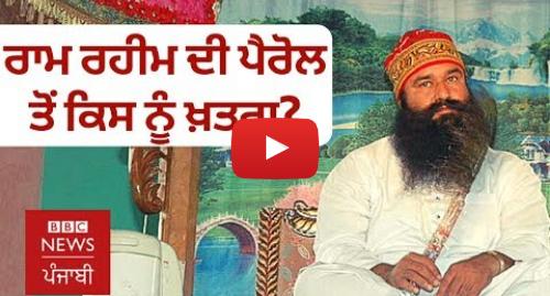 Youtube post by BBC News Punjabi: ਗੁਰਮੀਤ ਰਾਮ ਰਹੀਮ ਨੂੰ ਪੈਰੋਲ ਦੇਣ ਦਾ ਵਿਰੋਧ ਕਰਨ ਵਾਲਿਆਂ ਦੀ ਕੀ ਹੈ ਦਲੀਲ? | BBC NEWS PUNJABI