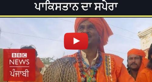 Youtube post by BBC News Punjabi: Jogi snake-charmers of Pakistan | BBC NEWS PUNJABI