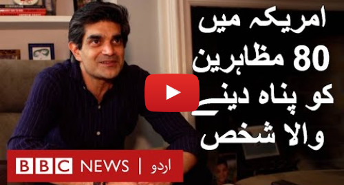 یو ٹیوب پوسٹس BBC News اردو کے حساب سے: Rahul Dubey  The man who sheltered 80 US protesters - BBC URDU