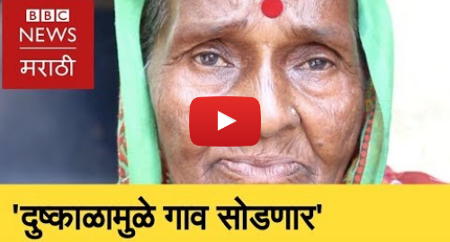 Youtube post by BBC News Marathi: Drought declared in Maharashtra । राज्यात दुष्काळ जाहीर  (BBC News Marathi)