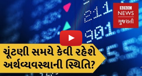 Youtube post by BBC News Gujarati: સામાન્ય ચૂંટણી 2019    કેવી રહેશે દેશની અર્થવ્યવસ્થા? (બીબીસી ન્યૂઝ ગુજરાતી)