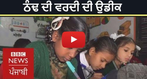 Youtube post by BBC News Punjabi: ਠੰਢ ਖ਼ਾਤਮੇ ਵੱਲ ਪਰ ਵਿਦਿਆਰਥੀਆਂ ਦੀ ਵਰਦੀ ਲਈ ਹਾਲੇ ਆਰਡਰ ਦਿੱਤੇ ਹਨ |  BBC NEWS PUNJABI