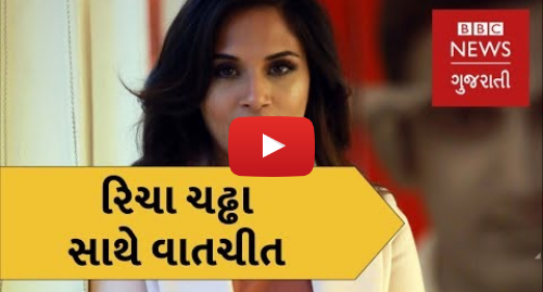 Youtube post by BBC News Gujarati: BBC Exclusive   Richa Chadha on #MeToo and sexual harassment in Bollywood (BBC News Gujarati)