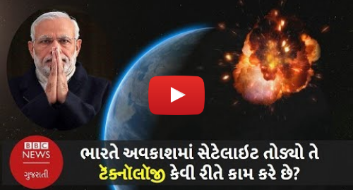Youtube post by BBC News Gujarati: મોદીએ જાહેરાત કરી તે મિશન શક્તિ શું છે અને તે કેવી રીતે પાર પડાયું?