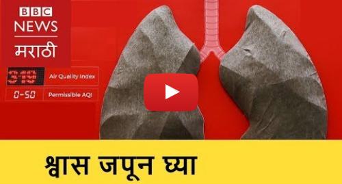 Youtube post by BBC News Marathi: Pollution Causing Lung Cancer । प्रदूषणामुळे कॅन्सरचा धोका (BBC News Marathi)
