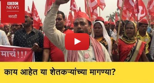 Youtube post by BBC News Marathi: Kisan Long March came to Mumbai - BBC MARATHI