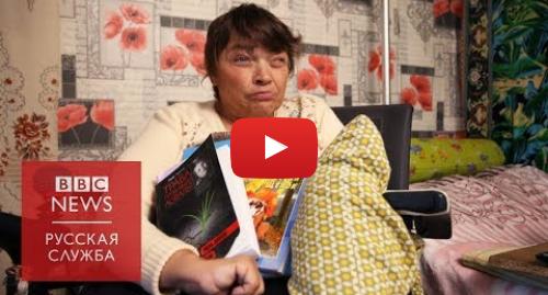 Youtube пост, автор: BBC News - Русская служба: Сибирская сказочница  женщина, которая через полвека заставила врачей отменить страшный диагноз