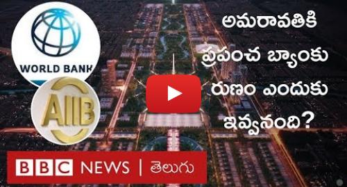 Youtube post by BBC News Telugu: అమరావతి నిర్మాణానికి ప్రపంచ బ్యాంకు, AIIB బ్యాంకు రుణం ఎందుకు  ఇవ్వనన్నాయి? | BBC News Telugu