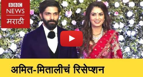 Youtube post by BBC News Marathi: Amit Thackeray wedding reception   अमित ठाकरे -मिताली यांचं रिसेप्शन (BBC News Marathi)