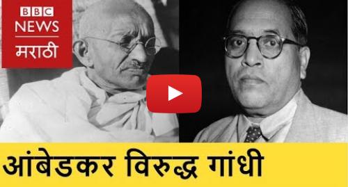 Youtube post by BBC News Marathi: Ambedkar's Explosive Interview on Gandhi । आंबेडकर यांची गांधीजींबद्दलची स्फोटक मुलाखत (BBC Marathi)