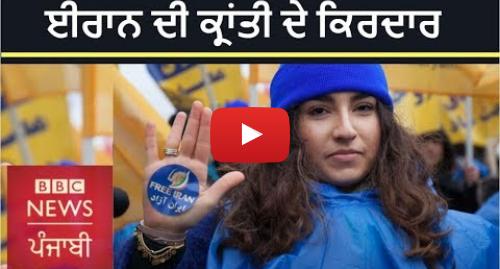 Youtube post by BBC News Punjabi: ਈਰਾਨ ਦੀ 40 ਸਾਲ ਪਹਿਲਾਂ ਹੋਈ ਇਸਲਾਮੀ ਕ੍ਰਾਂਤੀ ਜਿਸ ਨੇ ਬਦਲੀ ਸਿਆਸਤ    BBC NEWS PUNJABI