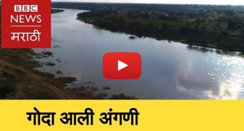 Youtube post by BBC News Marathi: Godavari quenches Marathwada  मराठवाडा   जायकवाडीत पोहोचले नगर, नाशिकचे पाणी (BBC News Marathi)