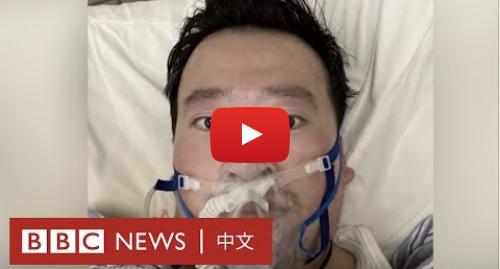 Youtube 用户名 BBC News 中文: 武漢肺炎「吹哨人」李文亮父親:兒子沒造謠 公眾都知道- BBC News 中文